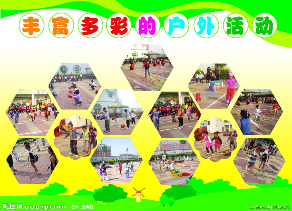 幼儿园户外活动一日安排表